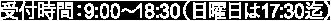 受付時間:9:00〜18:30(日曜日は17:30迄)